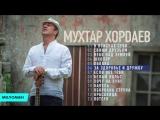 Мухтар Хордаев - В поисках себя (Альбом 2013 г)