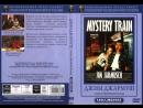 Таинственный поезд 1989