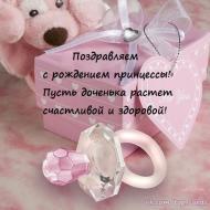 С Рождением ПринцессЫ*))