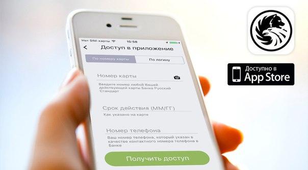 Новый релиз Мобильного банка Русского Стандарта для iOS 😊Постарались