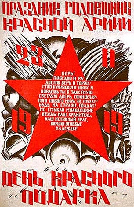 День красного подарка 43