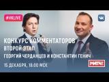 #VKLive МАТЧ ТВ: Конкурс комментаторов (2 этап). Георгий Черданцев и Константин Генич. 15 декабря 18:00