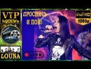 🎬 Louna Проснись и пой Live ❆ 2013 🎬