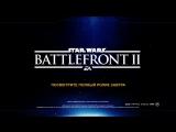 Тизер трейлера игрового процесса Star Wars Battlefront II