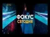 Музыка из рекламы СТС - Фокус (Россия) (2018)