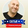 САТЬЯ в Новокузнецке | 15-17 января 2018