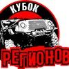 КУБОК РЕГИОНОВ ПО ТРОФИ-РЕЙДАМ 2018 г.