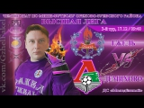 Факел-Локомотив