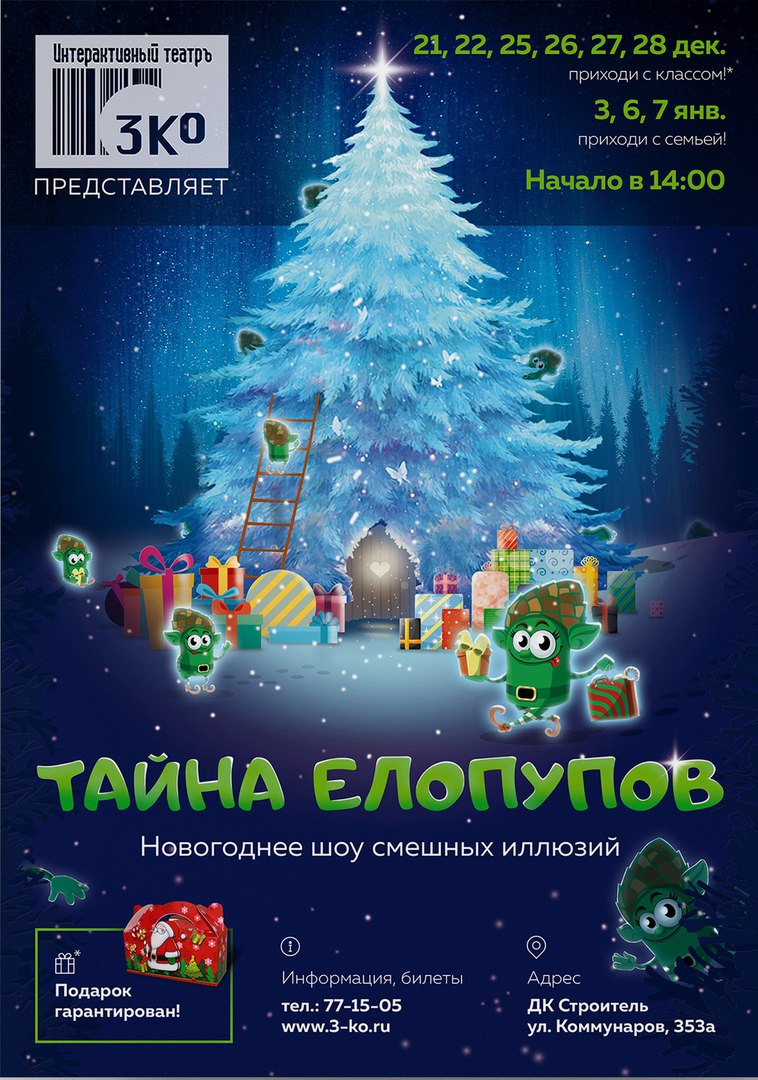 Афиша Ижевск ТАЙНА ЕЛОПУПОВ. Новогоднее ШОУ смешных иллюзий