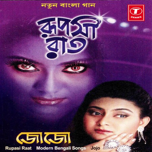 Jojo альбом Rupasi Raat