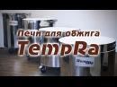 Модельный ряд печей TempRa 2017