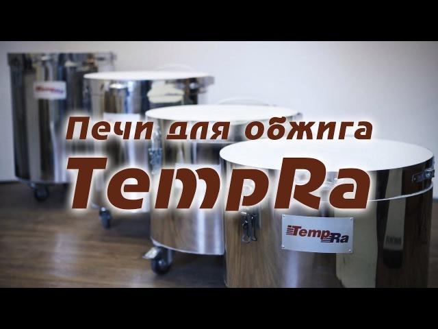 Модельный ряд печей TempRa - 2017