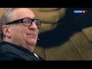 Судьба человека с Борисом Корчевниковым. Эфир от 12.02.2018. Геннадий Хазанов