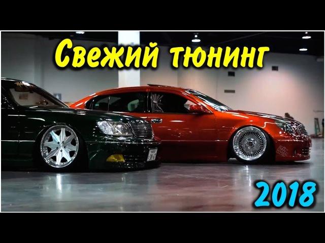 Свежий тюнинг шоу автомобилей 2018 » Freewka.com - Смотреть онлайн в хорощем качестве
