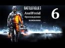 Battlefield 3 Прохождение кампании Серия 6 Место казни