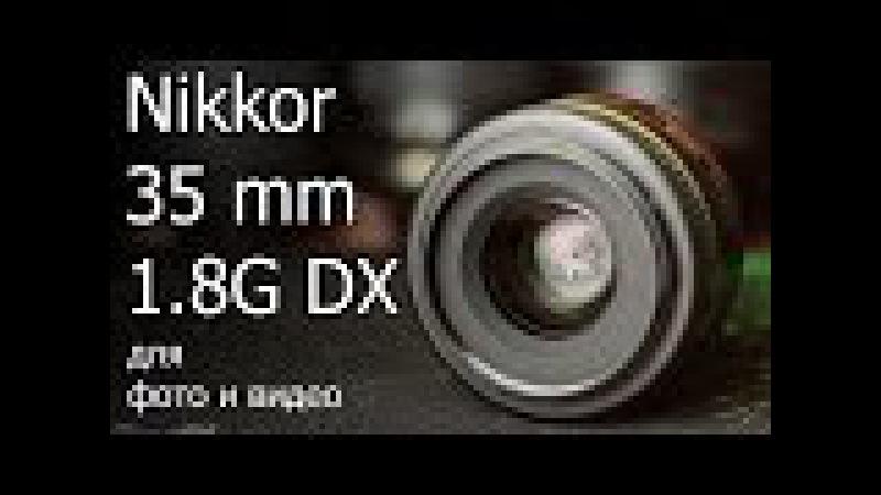 Обзор объектива Nikkor 35mm 1.8G DX (для фото и видео)
