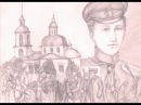 ЗА РОССИЮ! Светлой памяти М.В. Захарченко-Шульц авт. и исп. Е.В. Семёнова