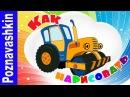 Синий Трактор КАТОК Едет трактор по полям Мультик Раскраска Синий Трактор Гоша Строительная