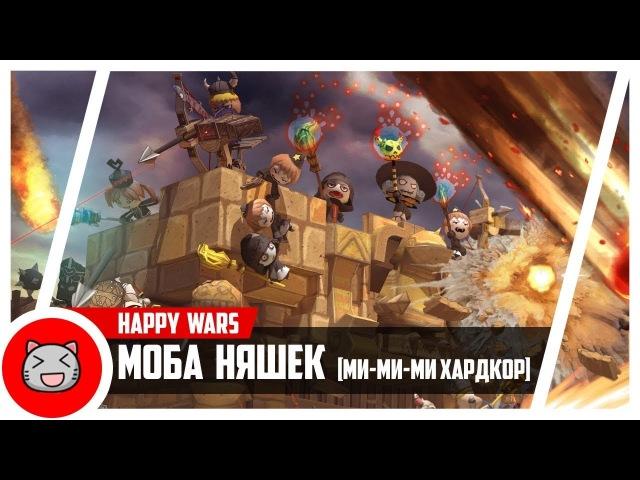 Happy Wars - МОБА НЯШЕК