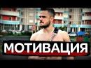 Игорь Войтенко Мощная Мотивация