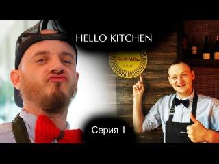 HELLO KITCHEN серия 1. Начало обучения в AQ Kitchen. Блокноты для поваров.