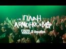 План Ломоносова, Большой сольный концерт, Volta 8.12.17