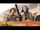 Крепость Бадабер / HD 1080p / 2018 (военный, драма). 1 серия из 4