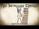 Про Зигмунда Фрейда Краткая история