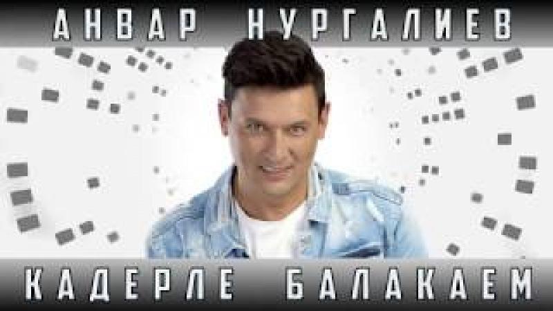 Анвар Нургалиев - Кадерле балакаем. ЯҢА ЖЫР (Музыка)
