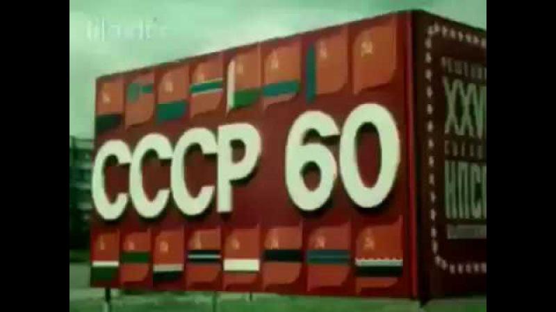 Союз Нерушимый 1983 доклад Ю В Андропова