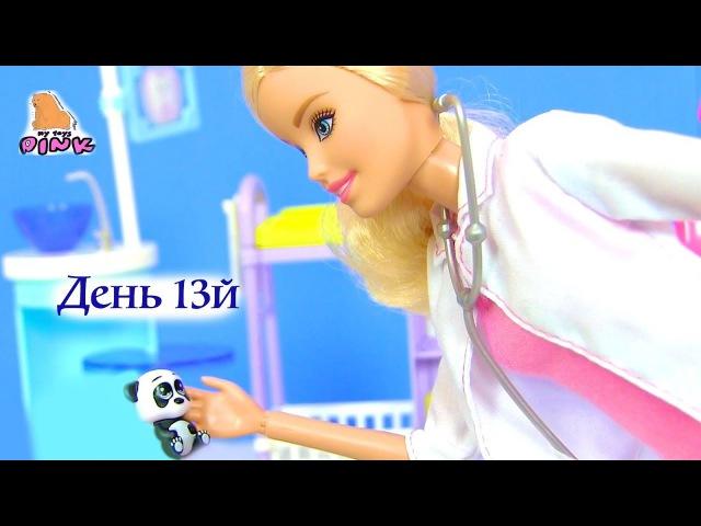 Barbie Мультик Барби Advent Calendar Тролли Trolls Цум Цум Tsum Tsum Сюрпризы   Май Тойс Пинк