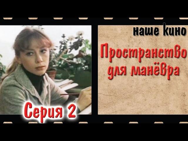 Пространство для манёвра. Серия 2. Наше кино. Экранизация. Киноповесть. 1973.