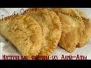 Чебуреки из Алма Аты очень вкусный рецепт Chebureki of Alma Ata very tasty recipe