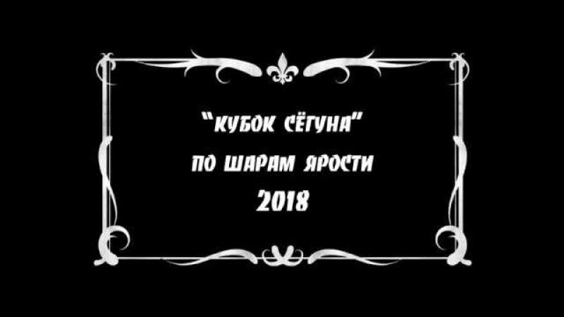 Шары Ярости Кубок Сёгуна 2018