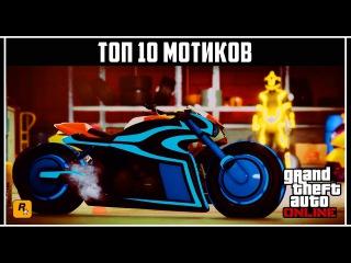 GTA Online: Топ 10 мотоциклов