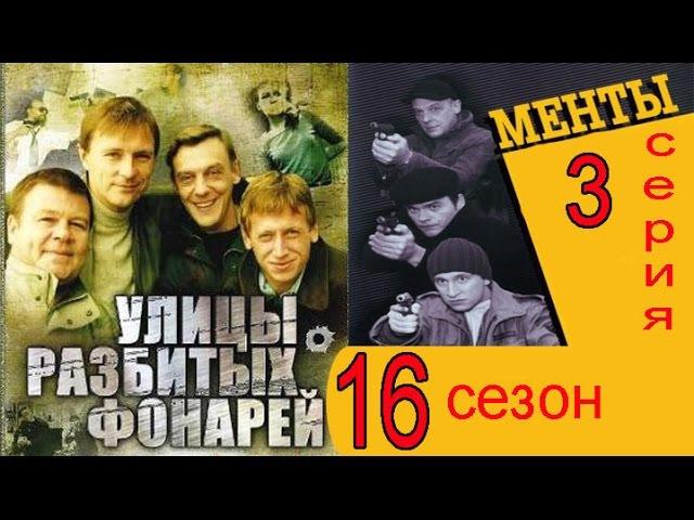 Улицы разбитых фонарей Менты 16 сезон 3 серия