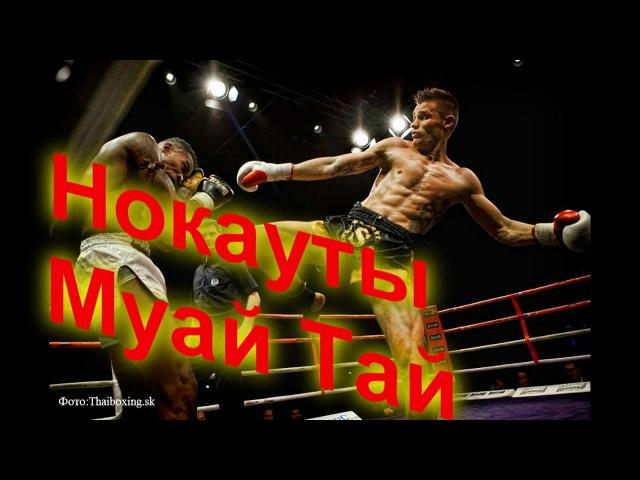 Мощные Нокауты Тайский бокс Муай Тай Не UFC но тоже красиво нокауты в боксе и мма лучшие бои