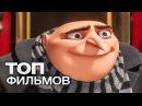 ГАДКИЙ Я ВСЕ МУЛЬТФИЛЬМЫ 2010-2017
