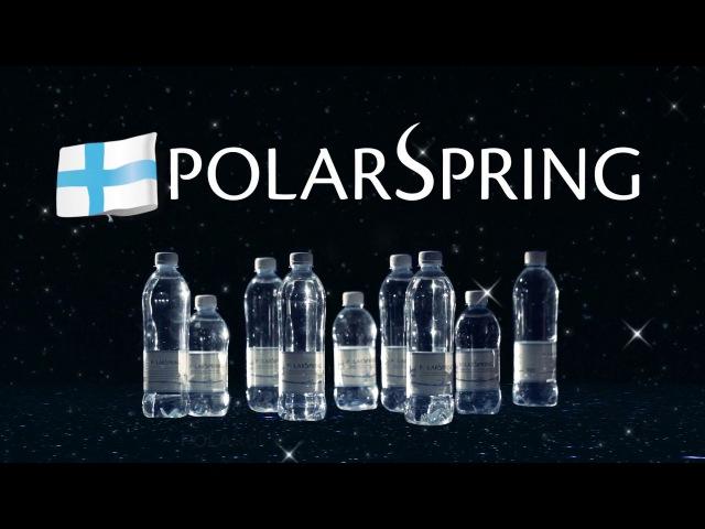 Вода.Живая финская родниковая вода - Polar Spring