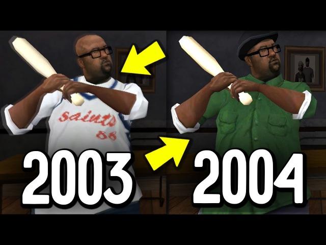 КАКОЙ БЫЛА GTA:SA В 2003 ГОДУ?! GTA:SA - 2003 vs 2004 ( БЕТА / АЛЬФА и СЕЙЧАС )