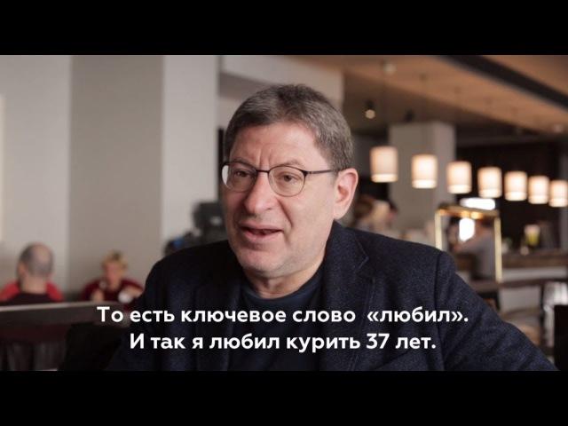Чем отличается любовь от зависимости Михаил Лабковский