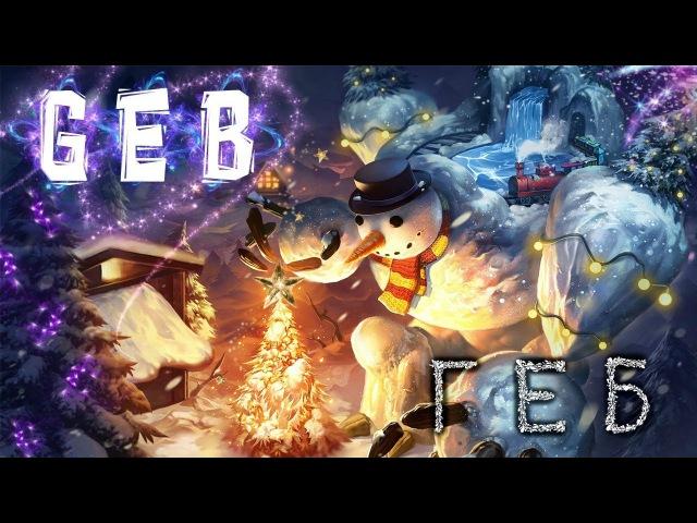 Smite: Ranked Duel - Alphabet Challenge. Geb/Алфавит Челлендж. Геб