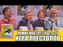 Игра Престолов Комик Кон 2017 на русском языке Часть 2