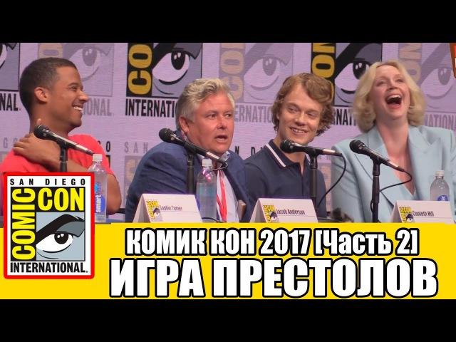 Игра Престолов Комик Кон 2017 [Часть 2] (RUS VO)