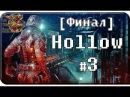 Hollow[ 3] - Пустой [Финал] (Прохождение на русском(Без комментариев))