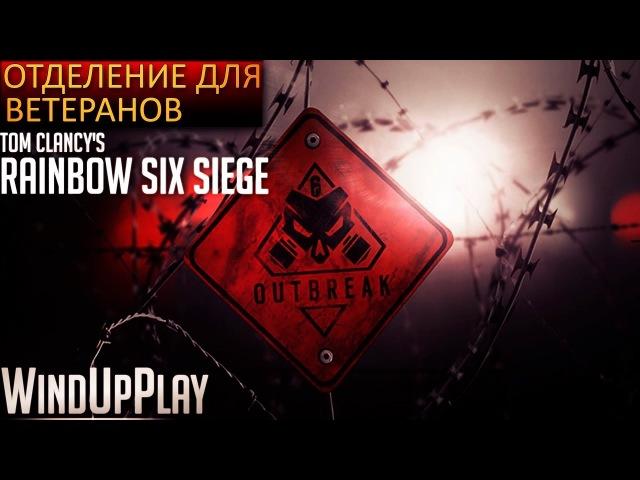 😈 Tom Clancy's Rainbow Six Siege OUTBREAK | TS 🔥| Отделение для ветеранов, Часть 1 ! 😈