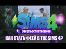 The Sims 4 Сверхъестественное Как стать феей в The Sims 4