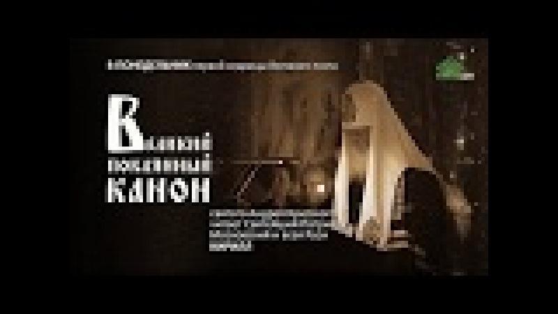 Великий покаянный канон преподобного Андрея Критского понедельник 19 02 2018