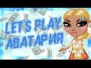 ♡ Let's Play 1 ♡ АВАТАРИЯ ≧^◡^≦ ЛЕТСПЛЕЙ НА 30 МИНУТ БЕРИ ЧАЁК