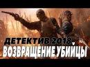 ПРЕМЬЕРА 2018 ПОРВАЛА ЮТУБ ВОЗВРАЩЕНИЕ УБИЙЦЫ Русские детективы 2018 новинки фил